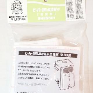 ミツビシ(三菱)の三菱 ビーバースチームファン加湿器 SHES501 蒸発布 2枚×5袋(加湿器/除湿機)