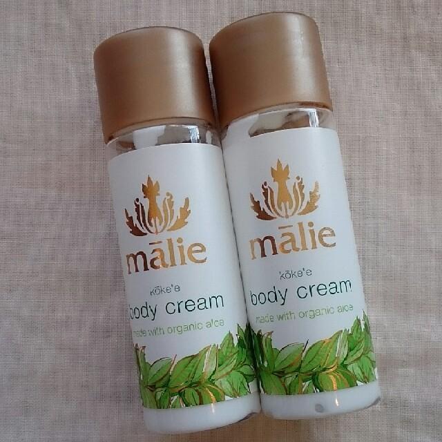 Malie Organics(マリエオーガニクス)のマリエオーガニクス マリエオーガニック 2本 コスメ/美容のボディケア(ボディローション/ミルク)の商品写真