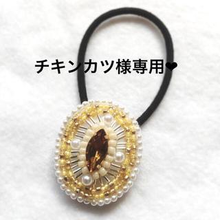 ビーズ刺繍ヘアゴム✴︎✴︎(ヘアゴム/シュシュ)