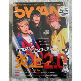 「即日発送」SWAN 4月号 レペゼン地球 レペゼン 銀太 ふぉい まる(ファッション)
