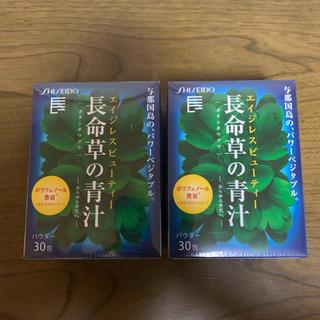 シセイドウ(SHISEIDO (資生堂))の長命草の青汁 2箱セット 30包×2(青汁/ケール加工食品)