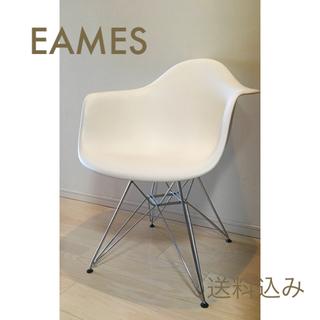EAMES - イームズ アームシェルチェア☆送料無料
