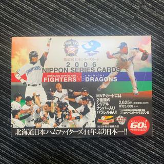 北海道日本ハムファイターズ - 2006年 プロ野球日本シリーズ 限定カード