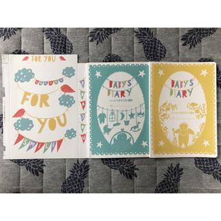 ベルメゾン(ベルメゾン)のベルメゾン みんなの育児日記 前期 後期 2冊セット(その他)