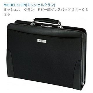MICHEL KLEIN - ミッシェルクラン ビジネスバッグ