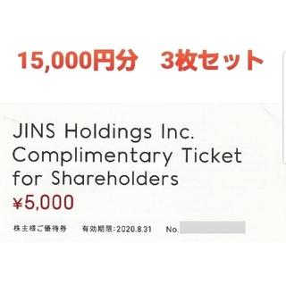 ジンズ(JINS)の【15,000円分】JINS 株主優待 3枚セット送料無料(ショッピング)