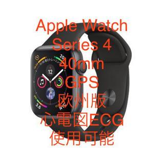 アップル(Apple)の【限定値下げ中】Apple Watch 4 40mm 欧州版 心電図ECG使用可(スマートフォン本体)