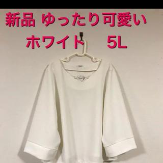 新品 ゆったり 幅広♪ シンプル可愛い♡ カットソー 5L(カットソー(長袖/七分))