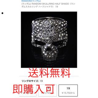 ランダム(RANDOM)の赤西仁 着用 Randam スワロフスキースカルリング19号定価15750円(リング(指輪))