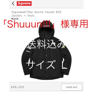 シュプリーム(Supreme)のSupreme®/The North Face® RTG Jacket+Vest(マウンテンパーカー)