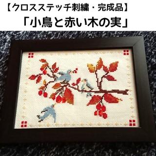 ベルメゾン(ベルメゾン)のクロスステッチ完成品「小鳥と赤い木の実」(インテリア雑貨)