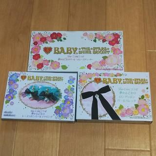 ベイビーザスターズシャインブライト(BABY,THE STARS SHINE BRIGHT)のショウコミ 付録 3・4合併号 5号 6号(アート/エンタメ/ホビー)
