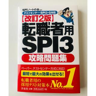 ヨウセンシャ(洋泉社)の転職者用 SPI3 攻略問題集(ビジネス/経済)