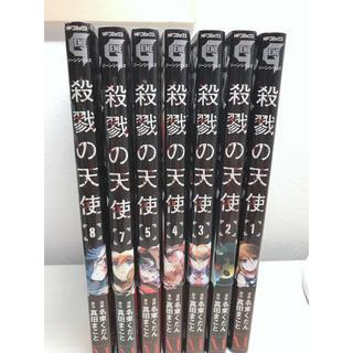 角川書店 - 殺戮の天使 7冊セット
