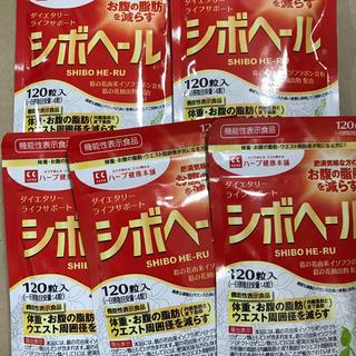 シボヘール 120粒 入り 5袋(ダイエット食品)