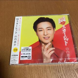 新品未使用 山内惠介 CD 唇スカーレット(黄盤) (演歌)
