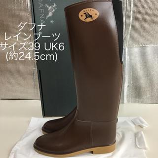ダフナ(Dafna)のレインブーツ ダフナ サイズ39 UK6 約24.5cm(レインブーツ/長靴)