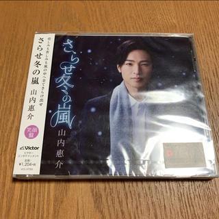 新品未使用 山内惠介 CD さらせ冬の嵐(笑顔盤)(演歌)