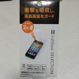 ソフトバンク(Softbank)のiPhone 5s/5c 衝撃吸収フィルム(保護フィルム)