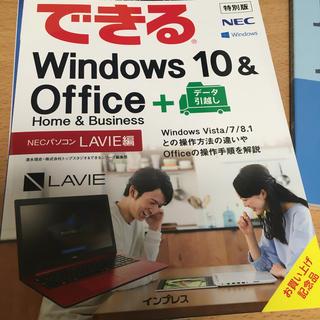 エヌイーシー(NEC)のできる Windows 10&Office(ノートPC)