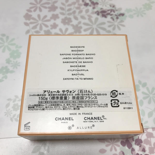 CHANEL(シャネル)のシャネル石けん コスメ/美容のボディケア(ボディソープ/石鹸)の商品写真