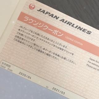 ジャル(ニホンコウクウ)(JAL(日本航空))の JALサクララウンジクーポン(1枚)(その他)