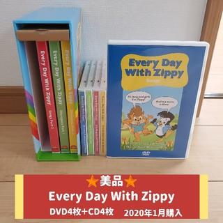 【極美品】DWE Every Day With Zippy DVD+CDセット