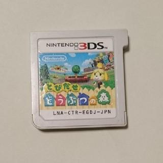 ニンテンドー3DS(ニンテンドー3DS)の3DS  とびだせ どうぶつの森  ソフト(携帯用ゲームソフト)