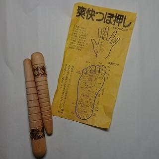 【未使用】足つぼマッサージ棒 2本(マッサージ機)