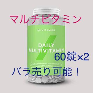 マイプロテイン(MYPROTEIN)のデイリー マルチビタミン 60錠×2(ビタミン)