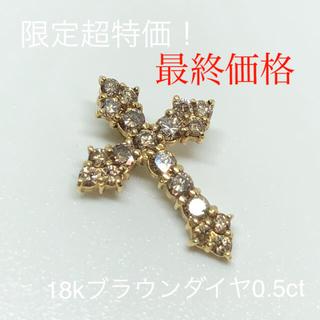 【新品未使用】 新品 クロスペンダント ブラウンダイヤ 0.5ct K18(ネックレス)