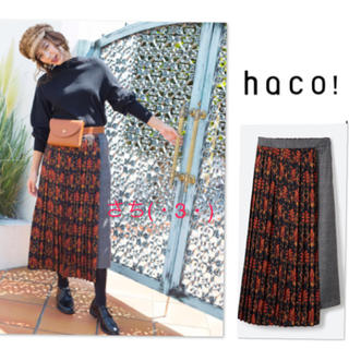 ハコ(haco!)の新品♡haco!♡スザンヌさんコラボ♡アシンメトリー♡スカート(ロングスカート)