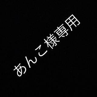 あんこ様専用(キャラクターグッズ)