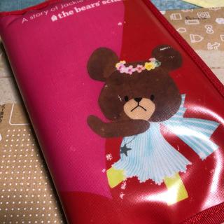 クマノガッコウ(くまのがっこう)のくまのがっこう 母子手帳ケース(母子手帳ケース)