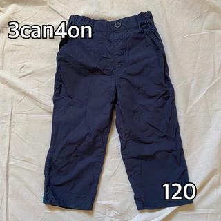 サンカンシオン(3can4on)の【3カン4オン】120 ほぼ未使用 ワークパンツ♡(パンツ/スパッツ)
