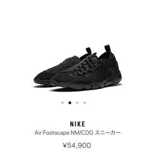 ブラックコムデギャルソン(BLACK COMME des GARCONS)のNike Comme des garcons Black footscape (スニーカー)
