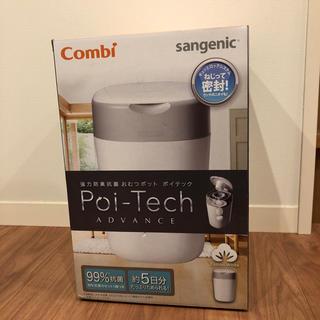 コンビ(combi)のPoi-Tech ADVANCE(紙おむつ用ゴミ箱)