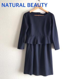 ナチュラルビューティー(NATURAL BEAUTY)の美品  ナチュラルビューティー  カットソー セットアップ 紺色(スーツ)