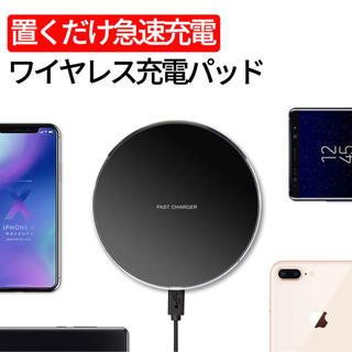 エレコム(ELECOM)の❨10W高速充電❩ワイヤレス充電器 iPhone11,X,8 GalaxyS9他(バッテリー/充電器)