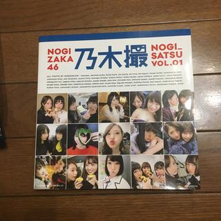 ノギザカフォーティーシックス(乃木坂46)の乃木撮 VOL.01(アート/エンタメ)