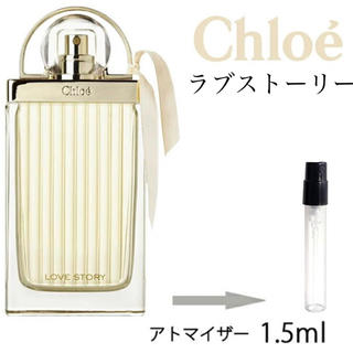 クロエ(Chloe)のクロエ ラブストーリー サンプル アトマイザー(香水(女性用))
