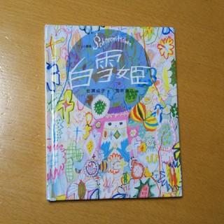 フェリシモ(FELISSIMO)の荒井良二 絵本  白雪姫(絵本/児童書)