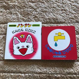 ファーストブック 2冊セット(絵本/児童書)
