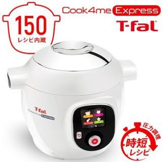 T-fal - ティファール マルチクッカー クックフォーミー エクスプレス 電気圧力鍋