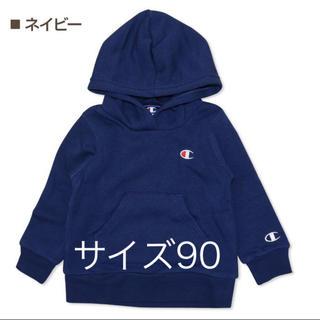 Champion - Champion 裏起毛 パーカー (ネイビー)サイズ90