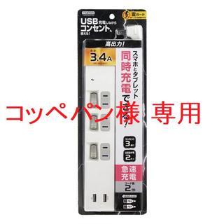 ヤザワコーポレーション(Yazawa)の【新品】雷ガード付き電源タップ 個別スイッチ付 3個口 + USB 2 ホワイト(バッテリー/充電器)