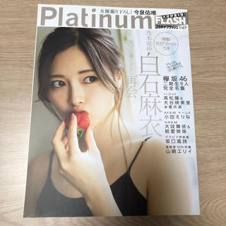 ノギザカフォーティーシックス(乃木坂46)のPlatinum FLASH Vol.9(アート/エンタメ)