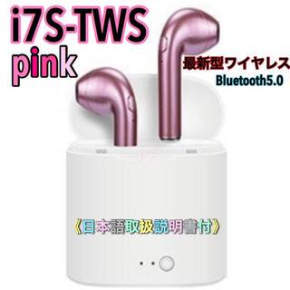 i7s-tws 最新2020年版 人気ピンク ワイヤレスイヤホン (ヘッドフォン/イヤフォン)