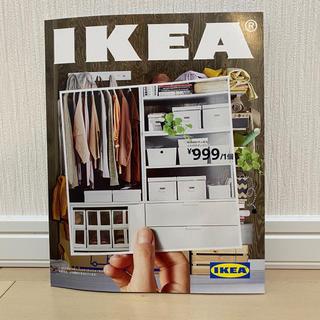 イケア(IKEA)の☆美品☆最新号IKEAのカタログ(住まい/暮らし/子育て)