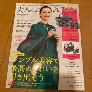 宝島社 - 大人のおしゃれ手帖 2020年 04月号 雑誌のみ